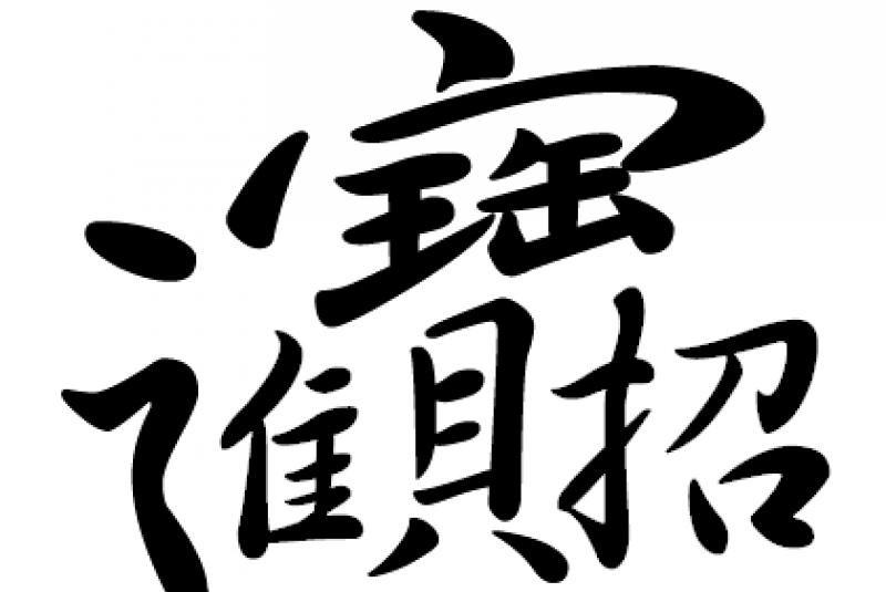 Initiation au mandarin - Activité Chine